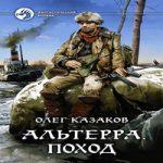 Олег Казаков — Альтерра. Поход (аудиокнига)