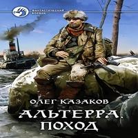 Олег Казаков - Альтерра. Поход (аудиокнига)