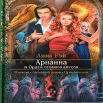 Анна Рэй — Арианна и Орден темного ангела (аудиокнига)