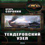 Игорь Сорокин — Флагман флотилии. Тендеровский узел (СИ) (аудиокнига)