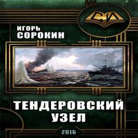 Флагман флотилии. Тендеровский узел (СИ) (аудиокнига)