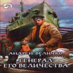 Андрей Величко — Генерал его величества (аудиокнига)