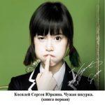 Андрей Кощиенко — Чужая Шкурка попытка «number one» (аудиокнига)