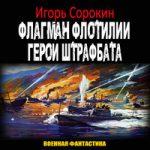 Игорь  Сорокин — Герои штрафбата (аудиокнига)