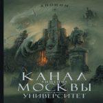 Роман Канушкин — Канал имени Москвы. Университет (аудиокнига)