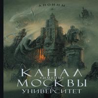 Канал имени Москвы. Университет (аудиокнига)