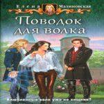 Елена Малиновская — Поводок для волка (аудиокнига)