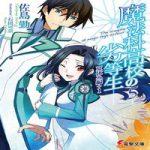 Сато Цутому — Непутевый ученик в школе магии 5: Летние Каникулы (аудиокнига)