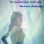 Евгения Ладыжец  —  БЕЗЫМЯННАЯ НЕВЕСТА (аудиокнига)
