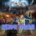 Андрей Петров — Чужими тропами (аудиокнига)