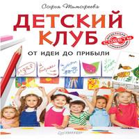 Детский клуб. От идеи до прибыли (аудиокнига)