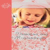 Детский сад Монтессори (сборник) (аудиокнига)