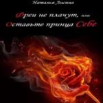 Наталья Лисина  — ФРЕИ НЕ ПЛАЧУТ, ИЛИ ОСТАВЬТЕ ПРИНЦА СЕБЕ (аудиокнига)