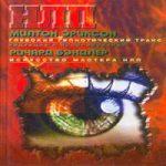 Милтон Эриксон — Глубокий гипнотический транс (аудиокнига)