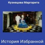 Маргарита Кузнецова  — История избранной (аудиокнига)