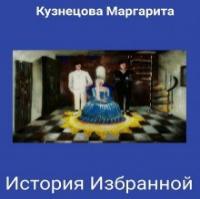 История избранной (аудиокнига)