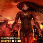 Иван Константинов — Ястреб в огне (аудиокнига)