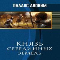 Князь Серединных земель (СИ) (аудиокнига)