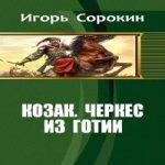 Игорь Сорокин — Козак. Черкес из Готии (аудиокнига)
