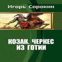 Козак. Черкес из Готии (аудиокнига)