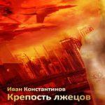 Иван Константинов — Крепость лжецов (аудиокнига)