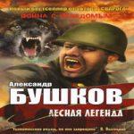 Александр Бушков — Лесная легенда (сборник) (аудиокнига)