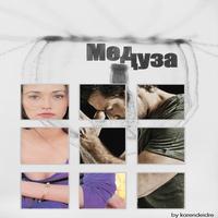 Медуза (аудиокнига)
