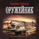 Комбат Мв Найтов — Оружейник (аудиокнига)