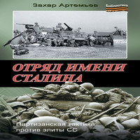 Отряд имени Сталина (аудиокнига)