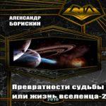 Александр Борискин — Превратности судьбы, или жизнь вселенца-2 (аудиокнига)