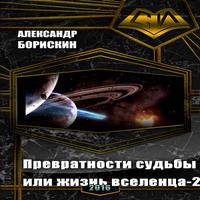 Превратности судьбы, или жизнь вселенца-2 (аудиокнига)