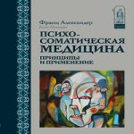 Франц Александер — Психосоматическая медицина (аудиокнига)