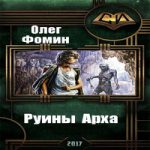 Олег Фомин — Руины Арха (аудиокнига)