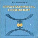 В.В. НАЛИМОВ — СПОНТАННОСТЬ СОЗНАНИЯ (аудиокнига)