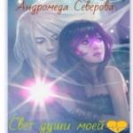 Андромеда Северова  — СВЕТ ДУШИ МОЕЙ (аудиокнига)