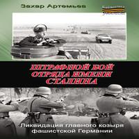 Штрафной бой отряда имени Сталина (аудиокнига)