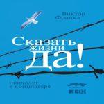 Виктор Эмиль Франкл — Сказать жизни — Да (аудиокнига)