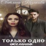 Светлана Казакова  —  ТОЛЬКО ОДНО ЖЕЛАНИЕ(аудиокнига)