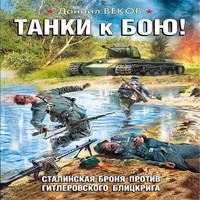 Танки к бою! Сталинская броня против гитлеровского блицкрига (аудиокнига)