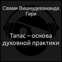 Тапас – основа духовной практики (аудиокнига)