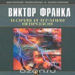 Виктор Франкл — Теория и терапия неврозов (аудиокнига)