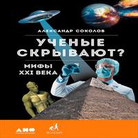 Ученые скрывают? Мифы XXI века (аудиокнига)