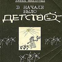 Елена Макарова - В начале было детство (аудиокнига)