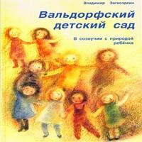 Вальдорфский детский сад. В созвучии с природой ребёнка (аудиокнига)