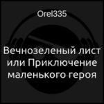 Orel335 — Вечнозеленый лист или Приключение маленького героя (аудиокнига)