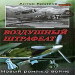 Антон Кротков — Воздушный штрафбат (аудиокнига)