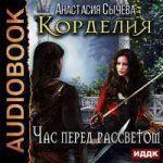 Анастасия Сычёва — Час перед рассветом (аудиокнига)