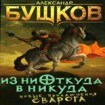 Александр Бушков — Из ниоткуда в никуда (аудиокнига)
