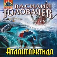 Василий Головачёв - Атлантарктида (аудиокнига)