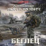Александр Конторович — Беглец (аудиокнига)